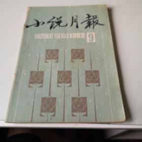《小说月报》1983年第九期   邓刚《迷人的海》