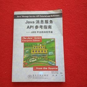 Java消息服务API参考指南:12EE平台的消息传递