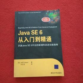 Java SE 6从入门到精通
