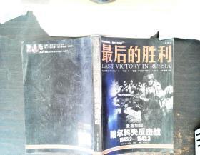 二战风云最后的胜利:哈尔科夫反击战1943.2——1943.3 【没有CD和手册】