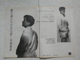 陈百强 彩页 唱片广告页1991年 只因爱你 双8开