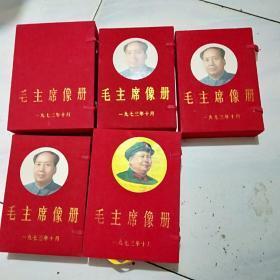 毛主席头像盒子,5个盒子。小32开。空的。少见。装红藏合适!