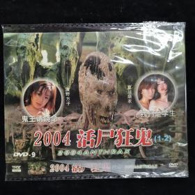 影视光盘330【2004活尸狂鬼1-2】2张DVD盒简装