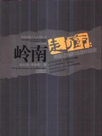 中国民族文化走廊丛书 岭南走廊:帝国边缘的地理和政治