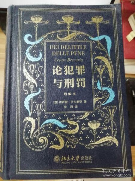 论犯罪与刑罚(增编本)