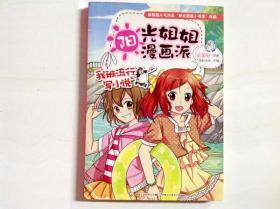 R169125 阳光姐姐漫画派--我班流行写小说(一版一印)