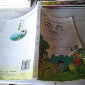 语文三年级上册(有笔记划线)