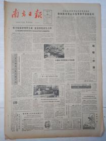 南方日报1985年1月6日(4开四版)保卫祖国的钢铁长城建设四化的生力军。