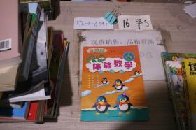 快乐体验数学 6 游戏册