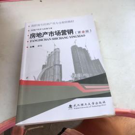 房地产市场营销(房地产经营与估价专业第2版)/高职高专房地产类专业规划教材