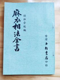 原版旧书《麻衣相法全书》平装一册