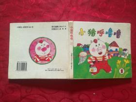 小猪呼噜噜(1)