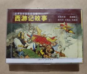 【全新正版】西游记故事1(5册)