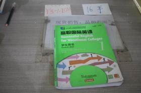 高职国际英语学生用书1