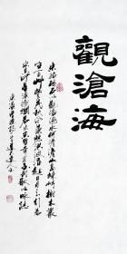 【保真】知名书法家杨向道(道不远人)力作:曹操《观沧海》