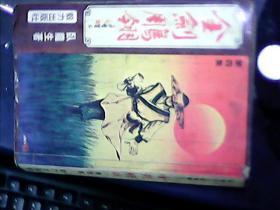 金剑雕翎(第四集)
