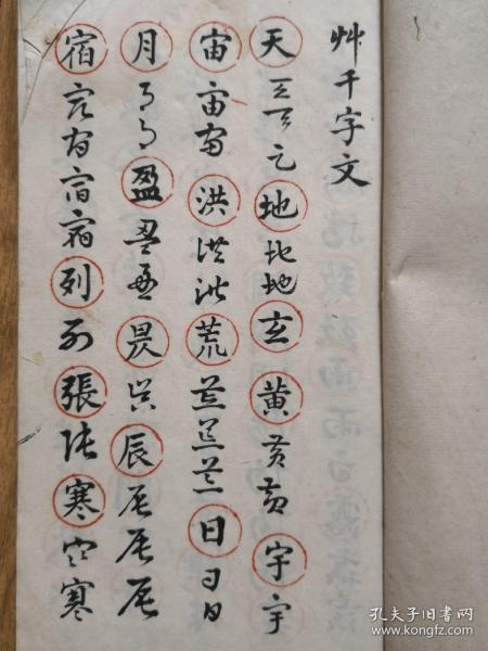 草千字文(本冊為書家手書,楷書草書都很見功力,可謂字字珠璣,章法布局和諧舒展,值得愛好者收藏)。