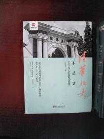 清华北大不是梦 高考生减压励志必读 全民阅读倡导者朱永新作序 新悦读之旅系列丛书
