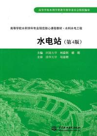 %正版 水电站 第4版第四版 刘启钊 胡明 中国水利水电出版社