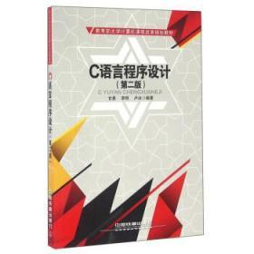 C语言程序设计(第2版) 甘勇