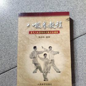 八极拳教程(霍氏八极拳传统训练方法揭秘)