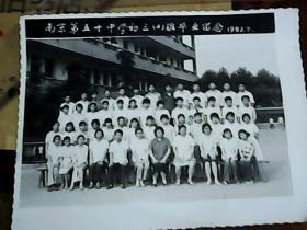 南京第十五中学初三4班毕业留念 老照片*