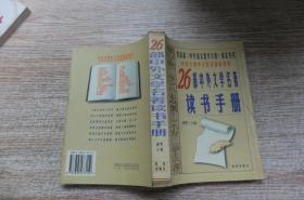26部中外文学名著读书手册