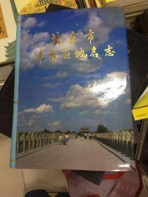北京市丰台区地名志