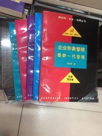 新世纪.企业.名牌丛书.五册