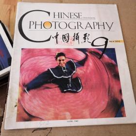 中国摄影1993年第9期