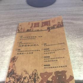 旧闻报摘精华本第一辑(2003年增刊)