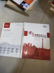 零售店铺管理日记      中研国际时尚品牌管理咨询集团
