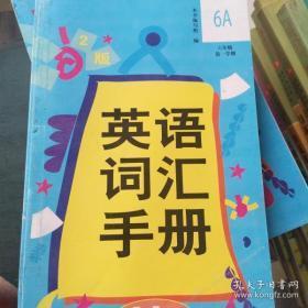 特价图书英语词汇手册-N版(6A)9787806279724