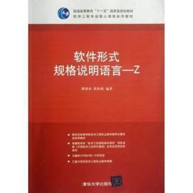 """软件形式规格说明语言Z/普通高等教育""""十一五""""国家级规划教材·软件工程专业核心课程系列教材"""