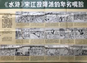 1开文革宣传画《《水浒》宋江投降派的卑劣嘴脸》77*106cm