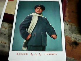 文革宣传画 革命现代京剧红灯记 无产阶级英雄李玉和