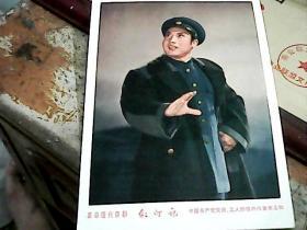 文革宣传画 革命现代京剧红灯记 中国共产党党员工人阶级的代表李玉和