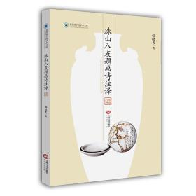 珠山八友题画诗注译