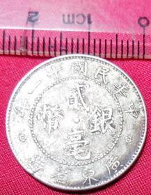 老古董 中华民国十一年 广东省造贰毫纯银币背20 小银双毫2角 保老真品 银钱币 YB131