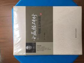 小藏经研修:印祖文钞易读(4)(四)(肆) 16开 软精装塑封未拆