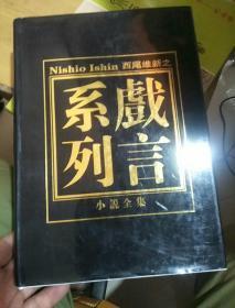 西尾维新之戏言系列小说全集