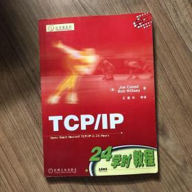 TCP/IP 24学时教程