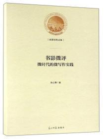 书影微评:微时代的微写作实践/光明社科文库