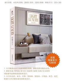 轻奢主义 软装设计详解 当代住宅设计现代轻奢简约室内设计