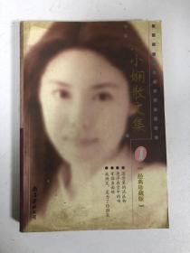 張小嫻散文集1
