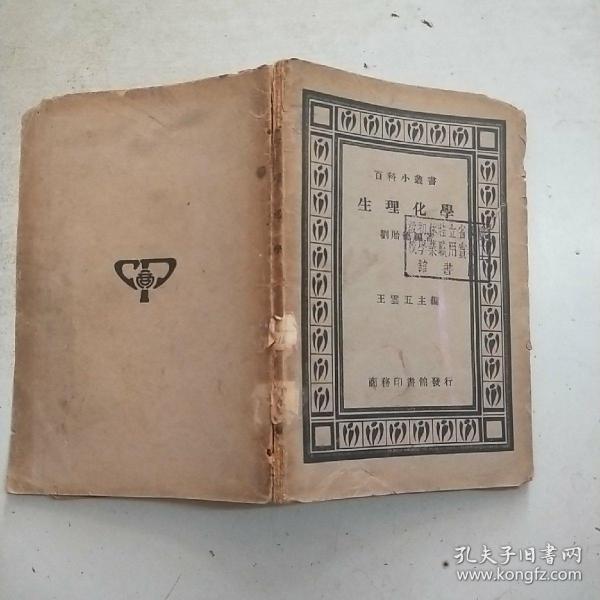 锛��剧�灏�涓�涔�锛�������瀛�锛�棣���锛�1938骞村��
