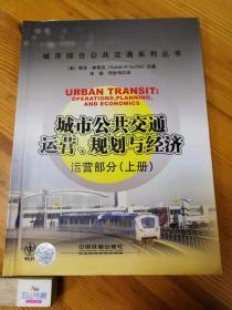 城市公共交通运营、规划与经济:运营部分(上册)
