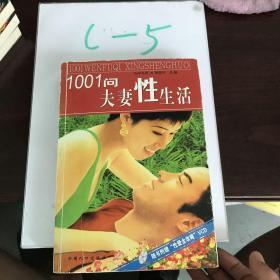 1001问夫妻性生活