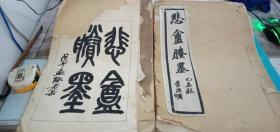 悲庵胜墨(全4册8卷)8开宣纸线装 民国版【第一卷缺外书皮】