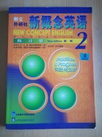 新概念英语练习册2(新版)【无写划】